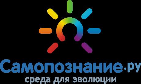 Самопознание.ру — психологические тренинги и семинары личностного роста
